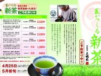 2013新茶予約案内(表)のコピー